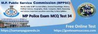 Most important Madhya Pradesh Police Exam Test Series 34